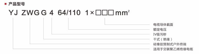 3预制干式户外终端1.jpg